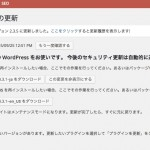 WordPress_の更新_‹_ままはっく_—_WordPress